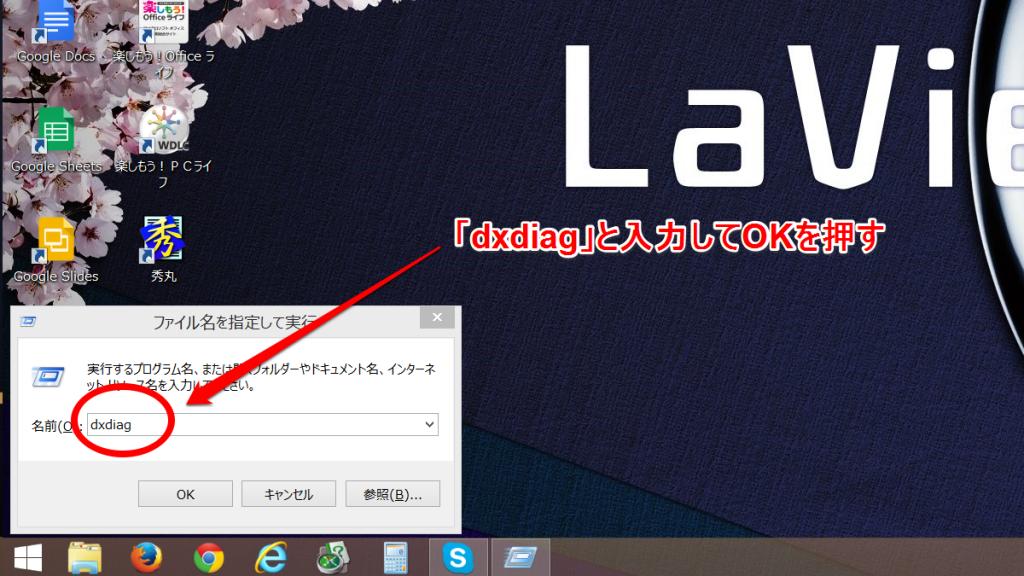 デスクトップ画面に入力欄が出るのでdxdiagと入力してOKボタンを押す。