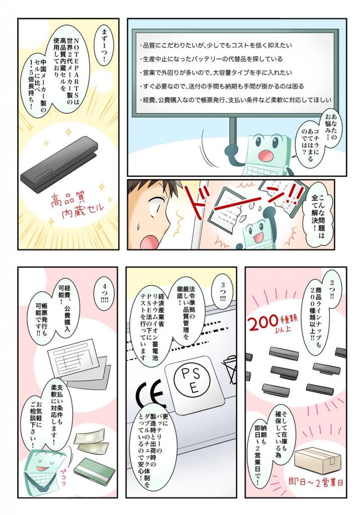 ノートパーツくん バッテリーマンガ3ページ目