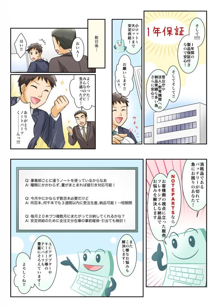 ノートパーツくん バッテリーマンガ4ページ目