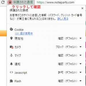 Google Chromeのブラウザ鍵をクリックしてwww.noteparts.comのSSL化を確認