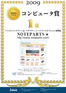 Eストアーコンピュータ賞